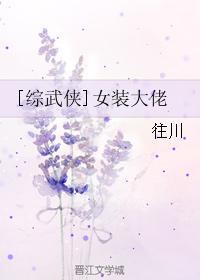 [综武侠]女装大佬
